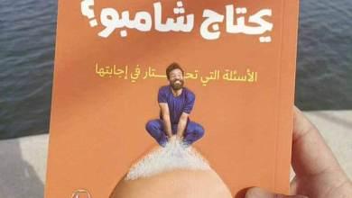 Photo of د.أحمد عبدالملك: سؤال كان سبباً لكتابي «هل الأصلع يحتاج شامبو؟»