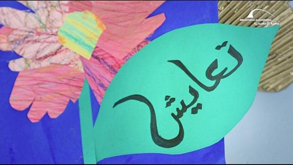 فيلم «حكاية تعايش».. دعم فني واجتماعي للأطفال ذوي الاحتياجات الخاصة