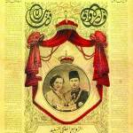 زفــاف الملك فاروق والملكة فريدة حديـث التاريـخ