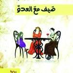 الروايات العربية.. أفضلها 8 كاتبات لعام 2019