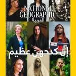النساء الأكثر تأثيراً في العالم العربي عام 2019