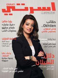 مجلة أسرتي | عدد يناير 2020