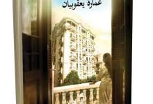Photo of «عمارة يعقوبيان» و«نادي السيارات».. روايات حديثة من وحي مبانٍ تاريخية«