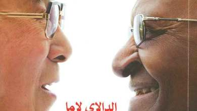 Photo of أهم كتب 2020 مازالت تنشر البهجة.. وتطرح الأسئلة.. وتنتصر للمرأة
