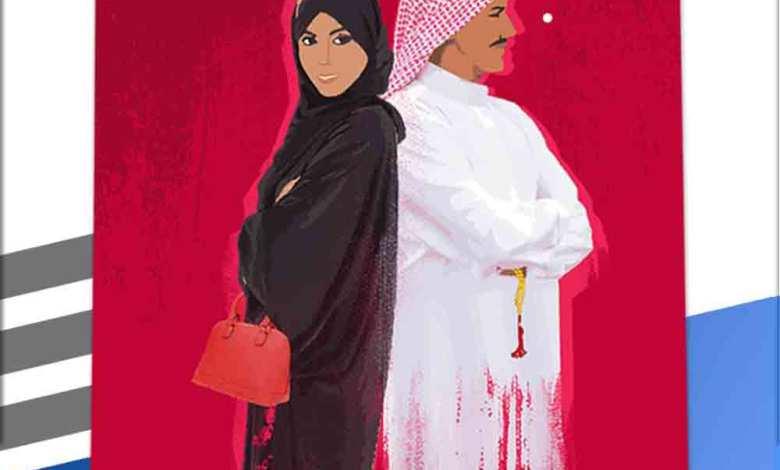 Photo of أزواج وزوجات
