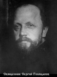 Сергий Голощапов