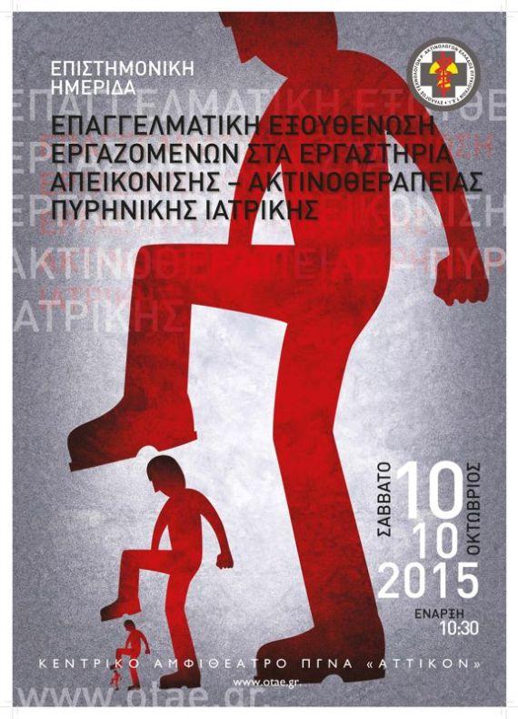 Ημερίδα Οκτ. 2015 final