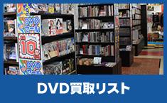 DVD買取リスト