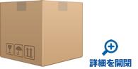 梱包→発送