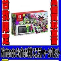 【ゲーム】ニンテンドースイッチ高価買取中です!