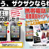 【中古携帯電話】買取販売始めました。【新商材】