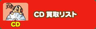 CD買取リスト