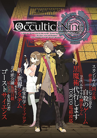 Occultic;Nine por Chiyomaru Shikura