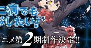 Chuunibyo demo Koi ga Shitai! 2 - teaser trailer