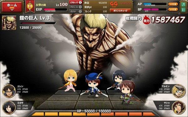 Beta testers para jogo de Attack on Titan