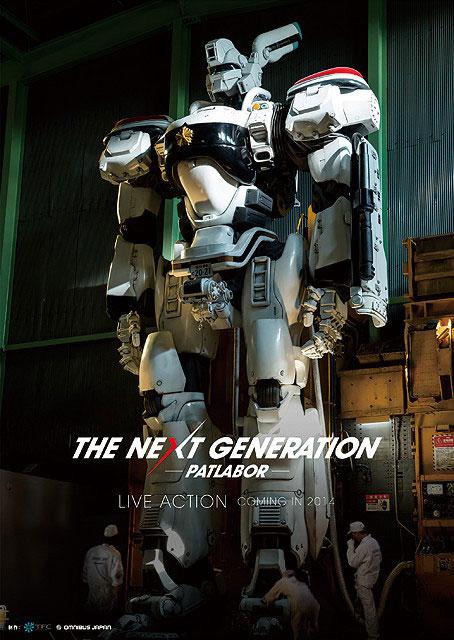 Poster do LIve-action de Patlabor