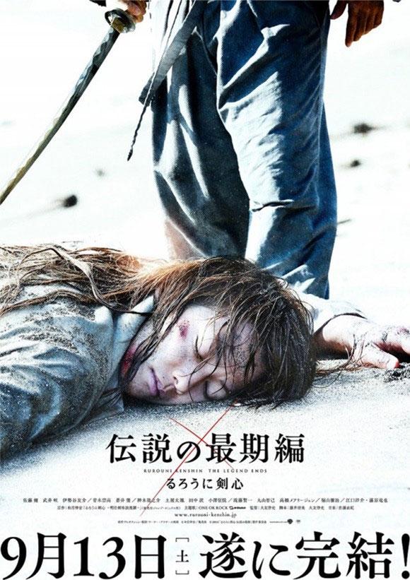 Poster do último Live-action de Samurai X