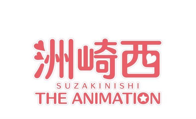 SuzakiNishi vai ser anime
