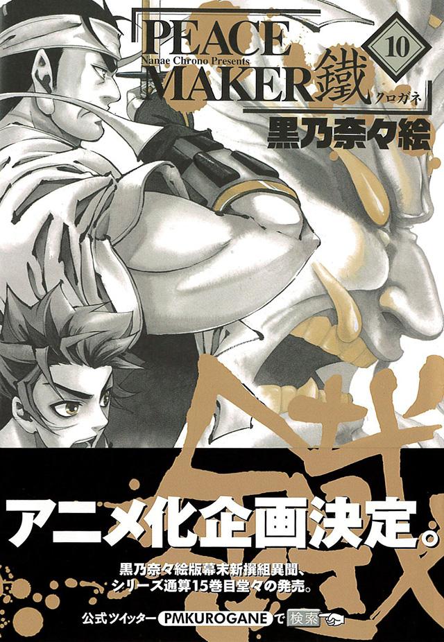 Peace Maker Kurogane vai ter novo anime