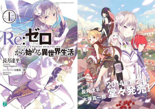 Re-Zero_kara_Hajimeru_Isekai_Seikatsu