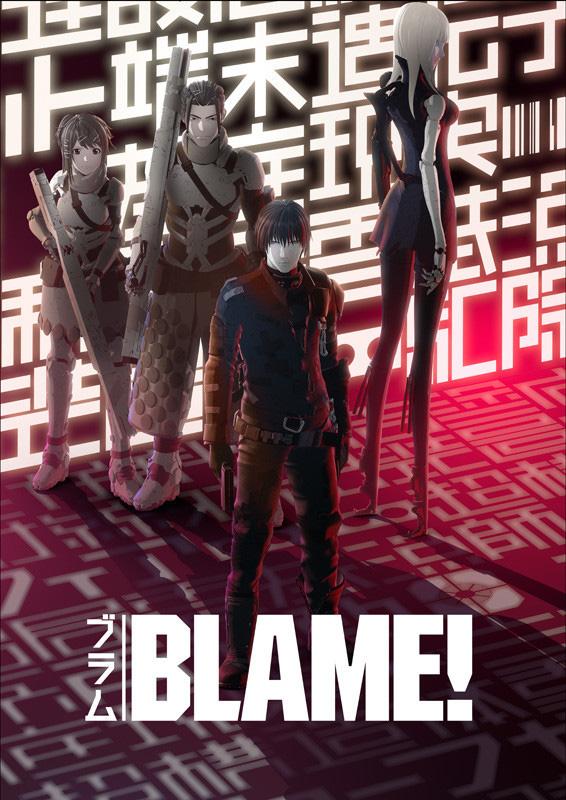 Blame! - filme anime por Hiroyuki Seshita