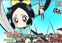 Nobunaga no Shinobi - novo trailer