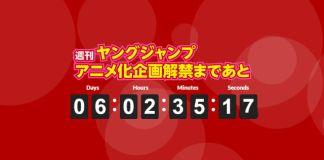 Weekly Young Jump vai revelar novo anime