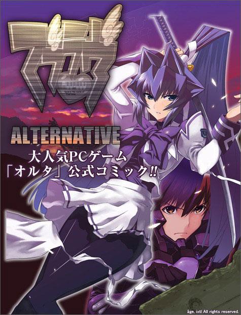 Manga de Muv-Luv Alternative termina após 10 anos
