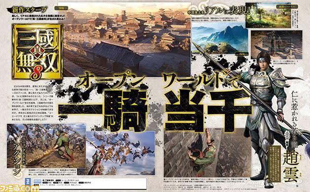 Dynasty Warriors 9 é exclusivo PS4