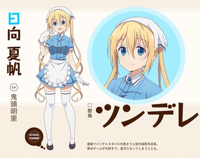 Akari Kitō é Kaho Hinata. Uma estudante popular do ensino médio que é uma empregada da Stile. Na verdade, ela realmente adora videojogos, e está sempre a ficar sem dinheiro. Ela é a empregada tsundere.