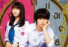 Hyouka Live-action – Novo Trailer