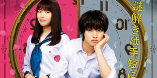 Hyouka Live-action – Novo Trailer