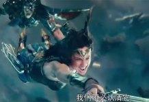 Justice League - Trailer chinês
