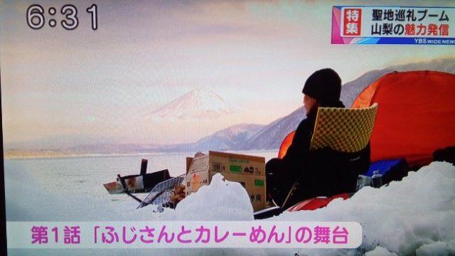 Yuru Camp△ contribui para o crescimento do turismo local