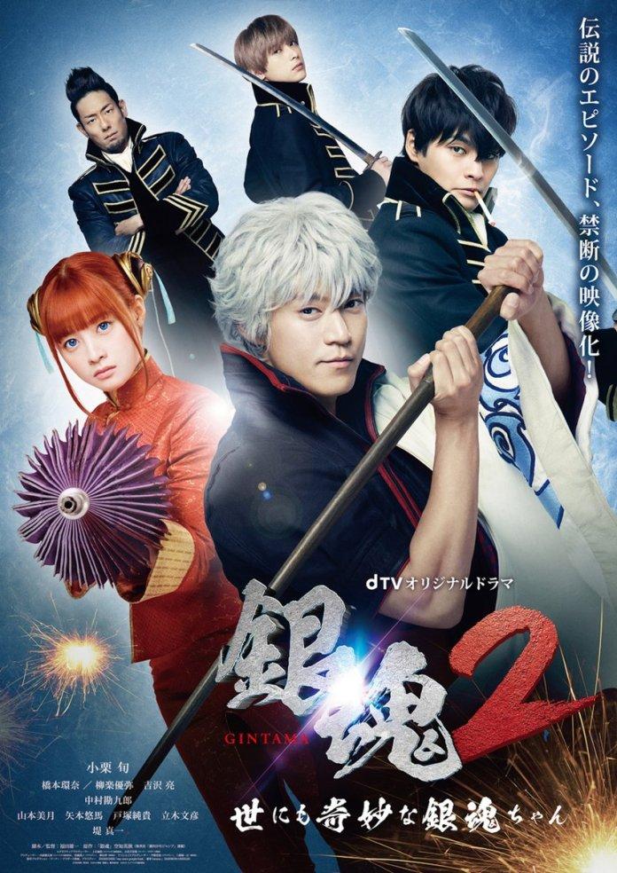 Gintama_2_mini_série_live_action