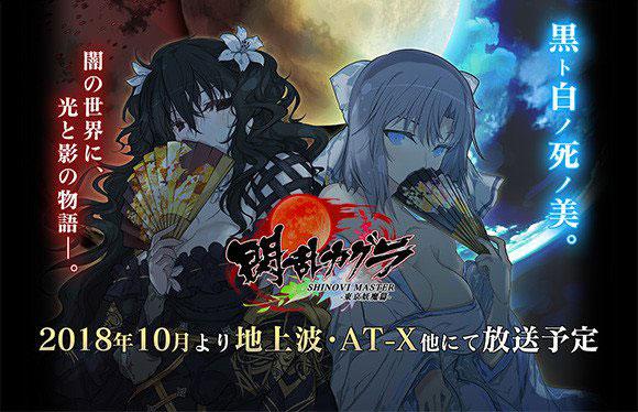 Senran Kagura 2 vai estrear em Outubro (trailer)