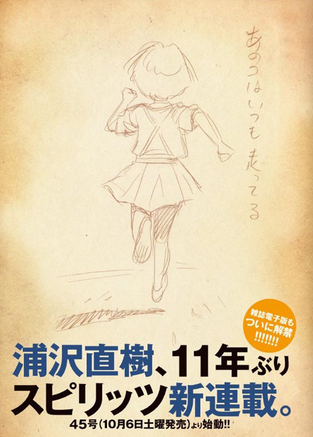 Naoki Urasawa vai começar a lançar um novo mangá