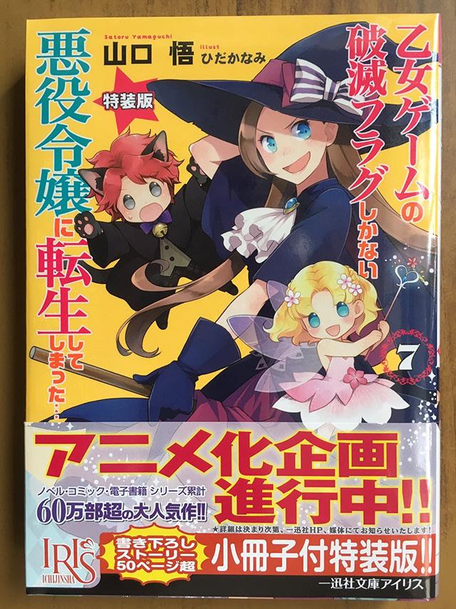 Otome Game no Hametsu Flag vai ser animeOtome Game no Hametsu Flag vai ser anime