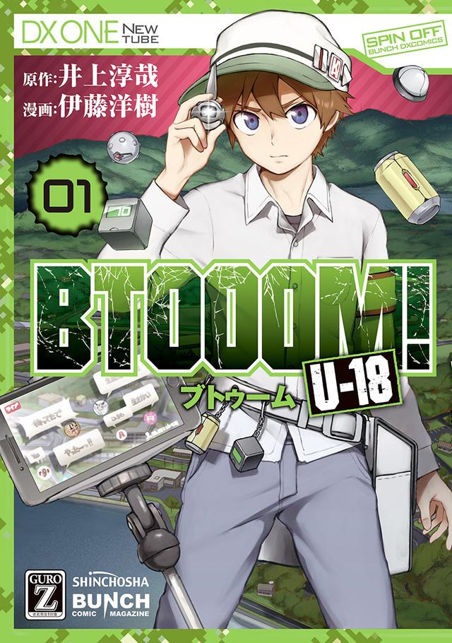 Capa do 1º volume de BTOOOM! U-18