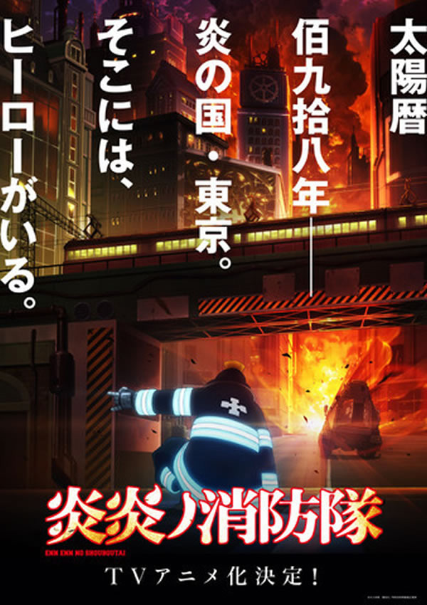 Confirmado: Fire Force vai ser anime