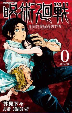 Teaser trailer do mangá Jujutsu Kaisen