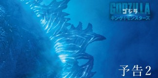 Trailers japoneses de Godzilla: King of Monsters
