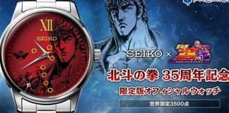 Relógio de Fist of the North Star