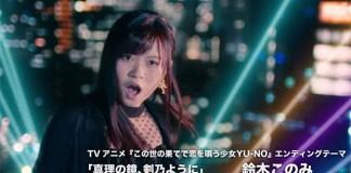 Videoclip do encerramento de YU-NO