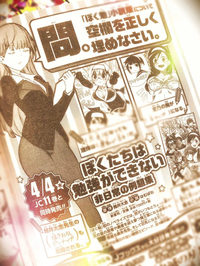 Anunciada novel de Bokutachi wa Benkyou ga Dekinai