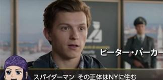 Golden Kamuy promove Spider-Man: Far From Home no Japão