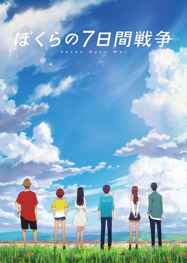 Trailer de Bokura no Nanokakan Sensou