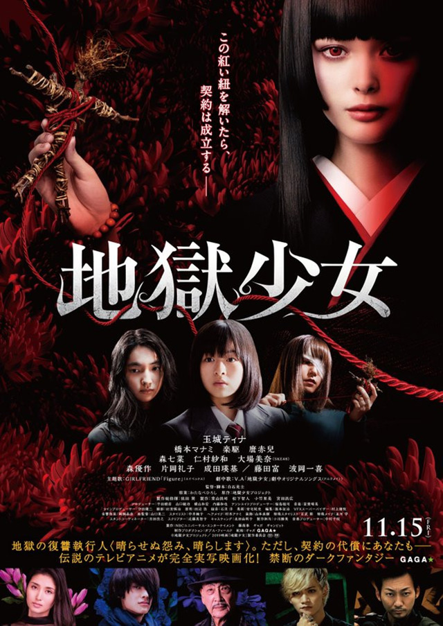 Imagem promocional do filme live-action de Hell Girl