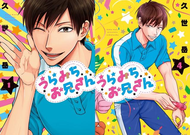 Capas do 1º e 4º volume do mangá Uramichi Oniisan