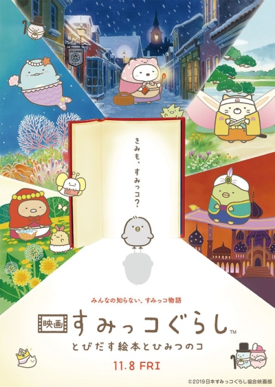 Eiga Sumikko Gurashi: Tobidasu Ehon to Himitsu no Ko